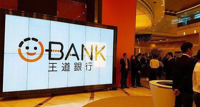 王道銀行股東會通過2017年度盈餘分派案。 報系資料照