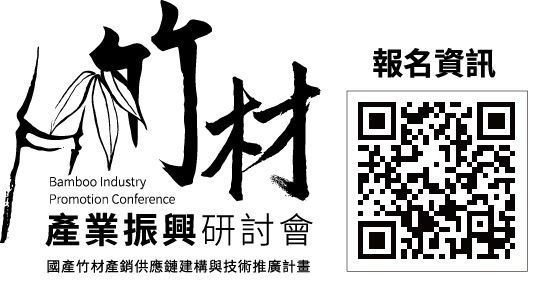竹材產業振興研討會活動logo。工研院/提供
