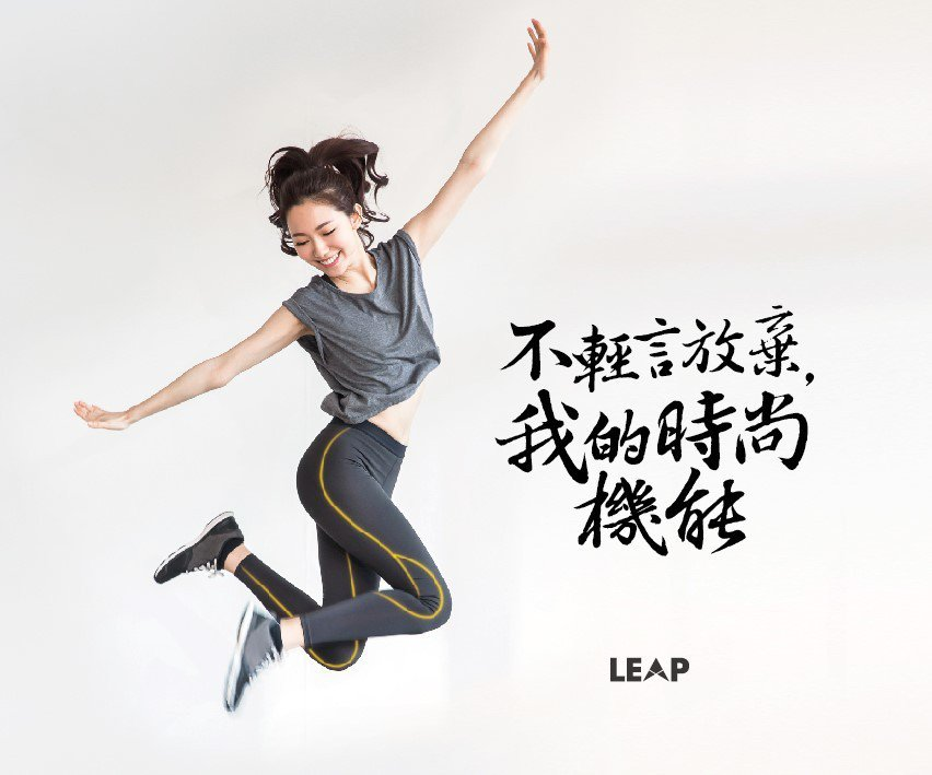 Leap輕運動休閒款Ultra Fit機能運動緊身褲。 圖/秝亞國際提供