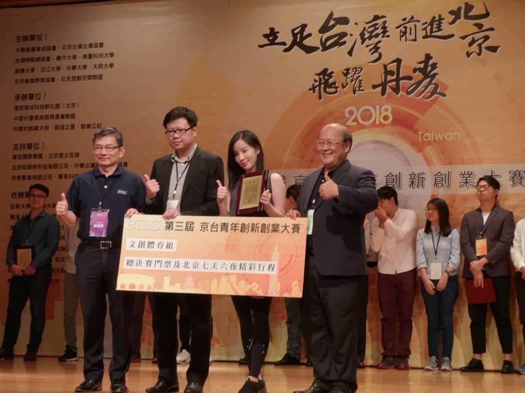 秝亞國際,取得第三屆京台青年創新創業大賽前往北京決賽的入場票 圖/秝亞國際提供