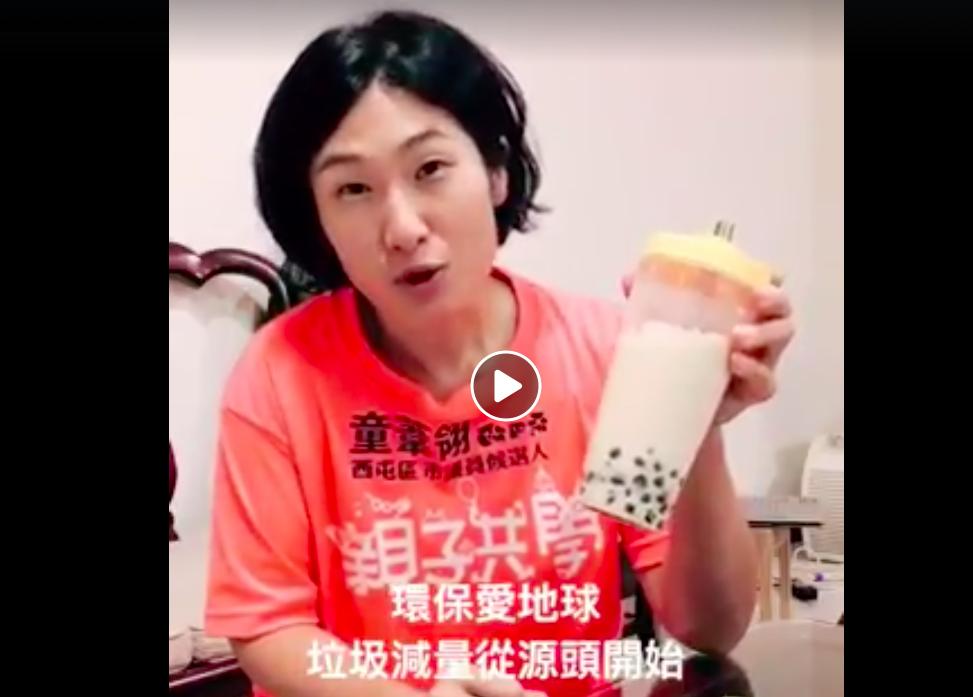 台中市西屯區議員參選人童葦翎昨日晚間發佈一支短片,示範如何不用塑膠吸管也能優雅的...