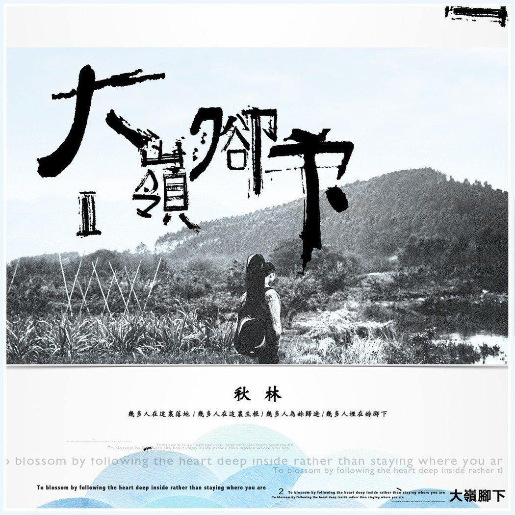 《大嶺腳下2》專輯 圖/禾廣娛樂提供