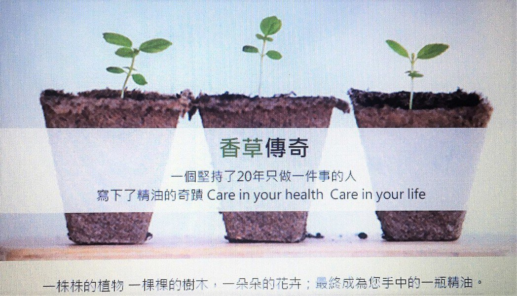 香草精油學苑堅持採購並契作原生態最健康的植物 CAREIN,香草精油學苑/提供