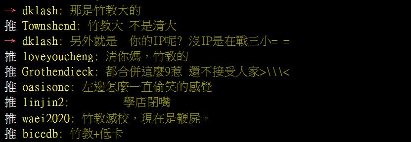 清大學生紛紛留言切割 圖片來源/批踢踢推文