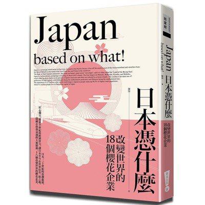 (本文出自《日本憑什麼 改變世界的18個櫻花企業》,陳偉著,華滋出版社,未經同意...