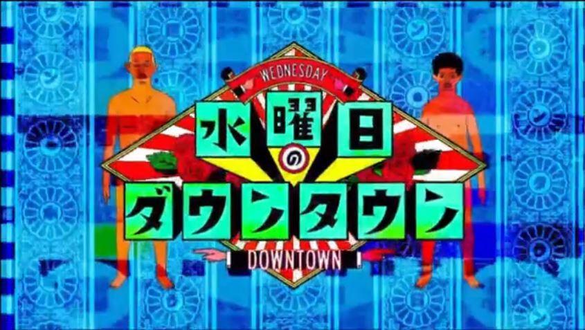 台灣節目《來自星星的事》被日本知名綜藝節目《水曜日のダウンタウン》(星期三的Do