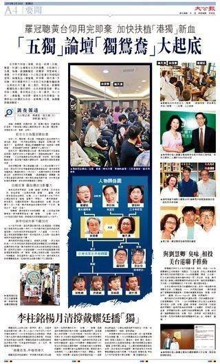 親共媒體火力大開,抹黑「台灣青年反共救國團」所主辦的自由人權論壇,尤其是針對戴耀...
