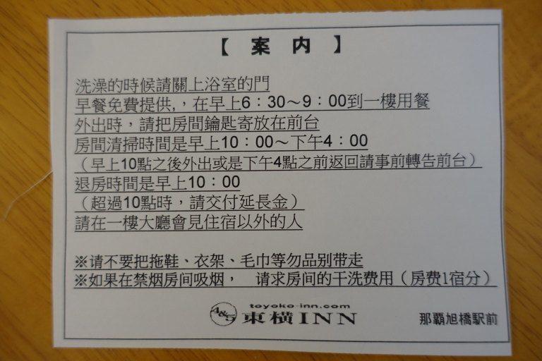 一些中文說明 圖文來自於:TripPlus