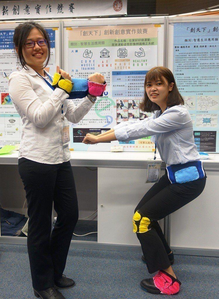 中原醫工四年級學生結合護具色彩開發影像辨識系統,可望成為居家運動姿勢輔助教材。圖...