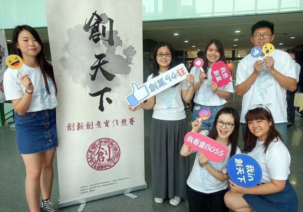 中原大學每年舉辦實作競賽,鼓勵大學生運用所學專業解決社會問題。圖/中原大學提供