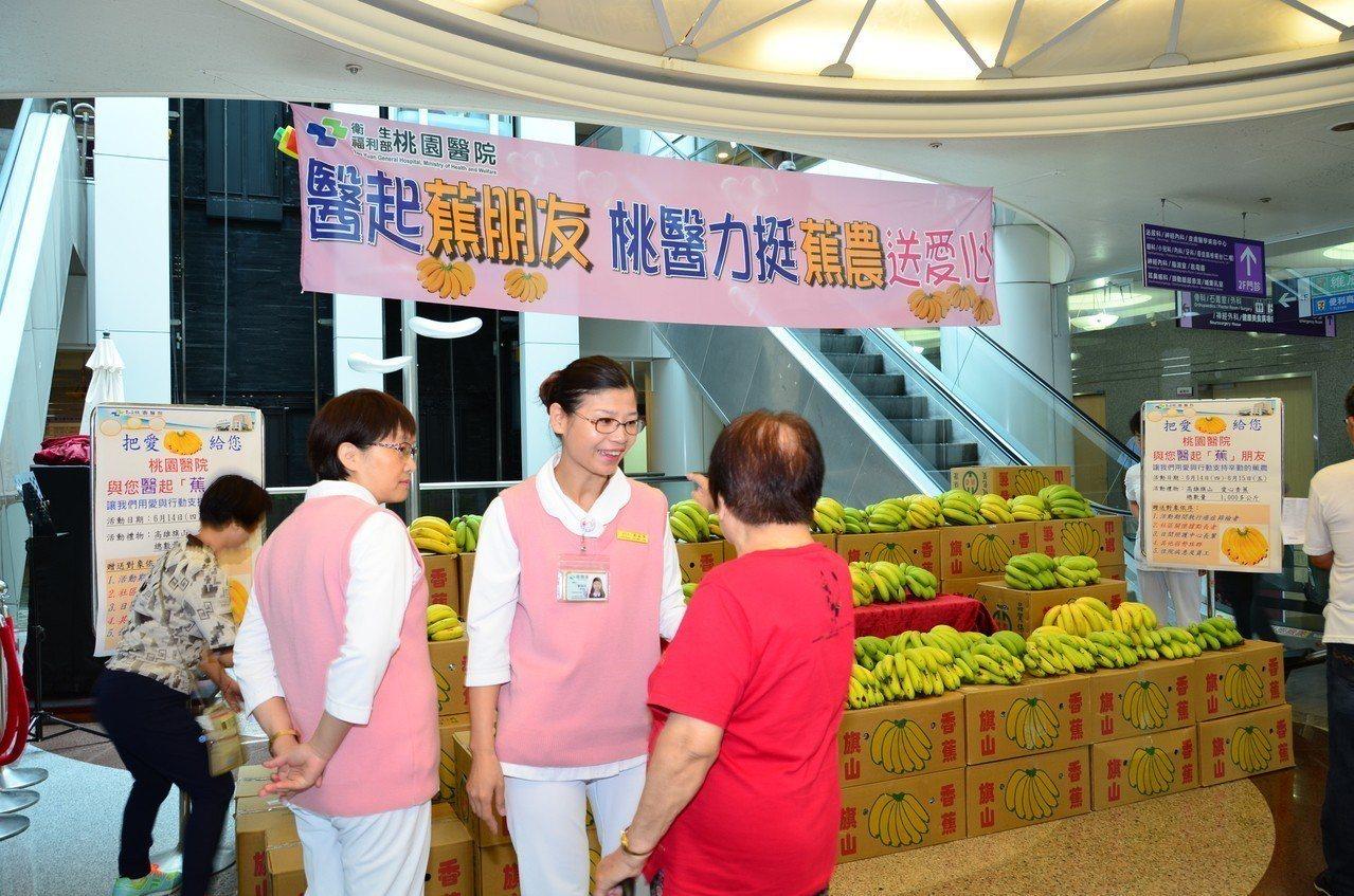 部立桃園醫院為協助蕉農,購入1000公斤香蕉分送給獨居老人、中低收與弱勢族群、日...