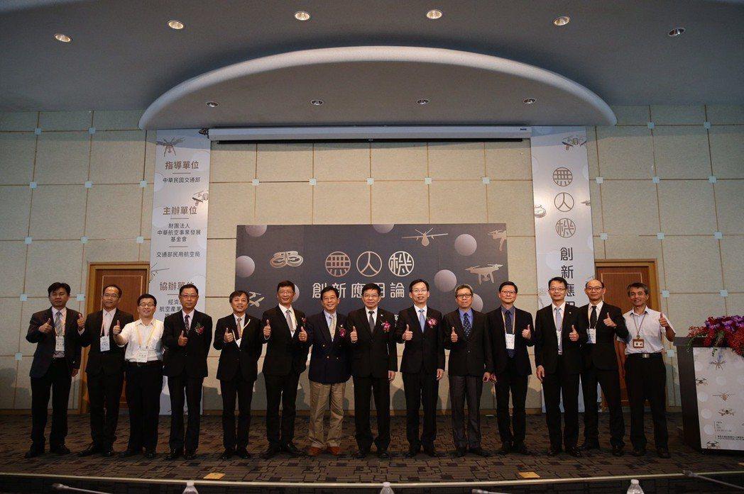 中華航空事業發展基金會與交通部民航局昨舉辦「無人機創新應用論壇」。圖/航發會提供