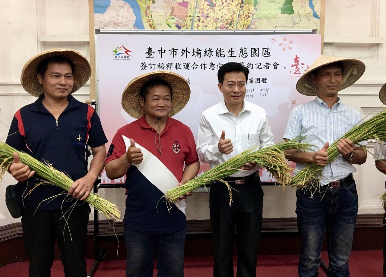 台中市環保局與農民簽訂合作書,收購稻桿今年加碼補助捆紮作業費每公斤1.6元,再轉...