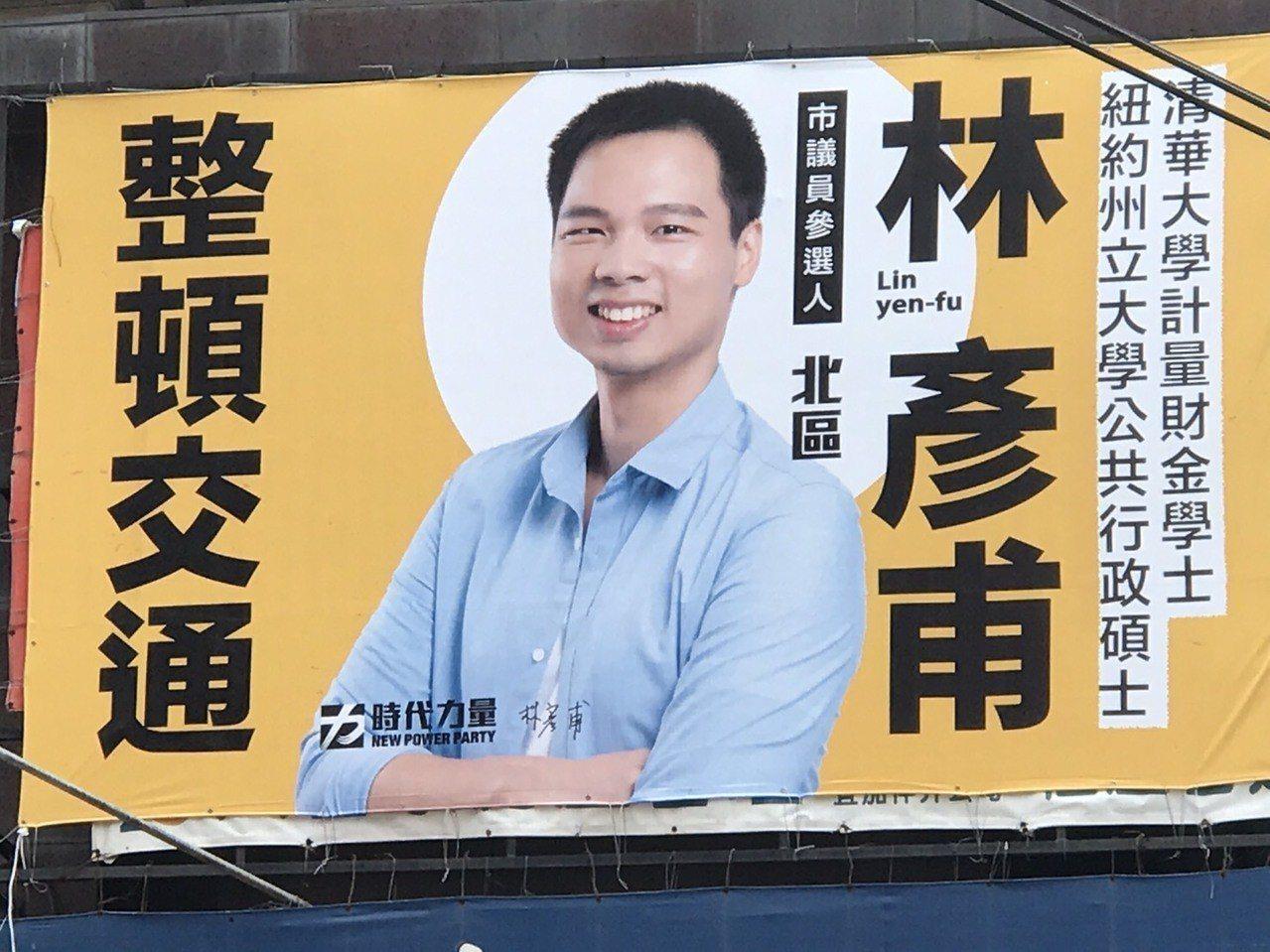 時代力量新竹市北區市議員參選人林彥甫是清華大學校友,街頭廣告看板「整頓交通」四字...