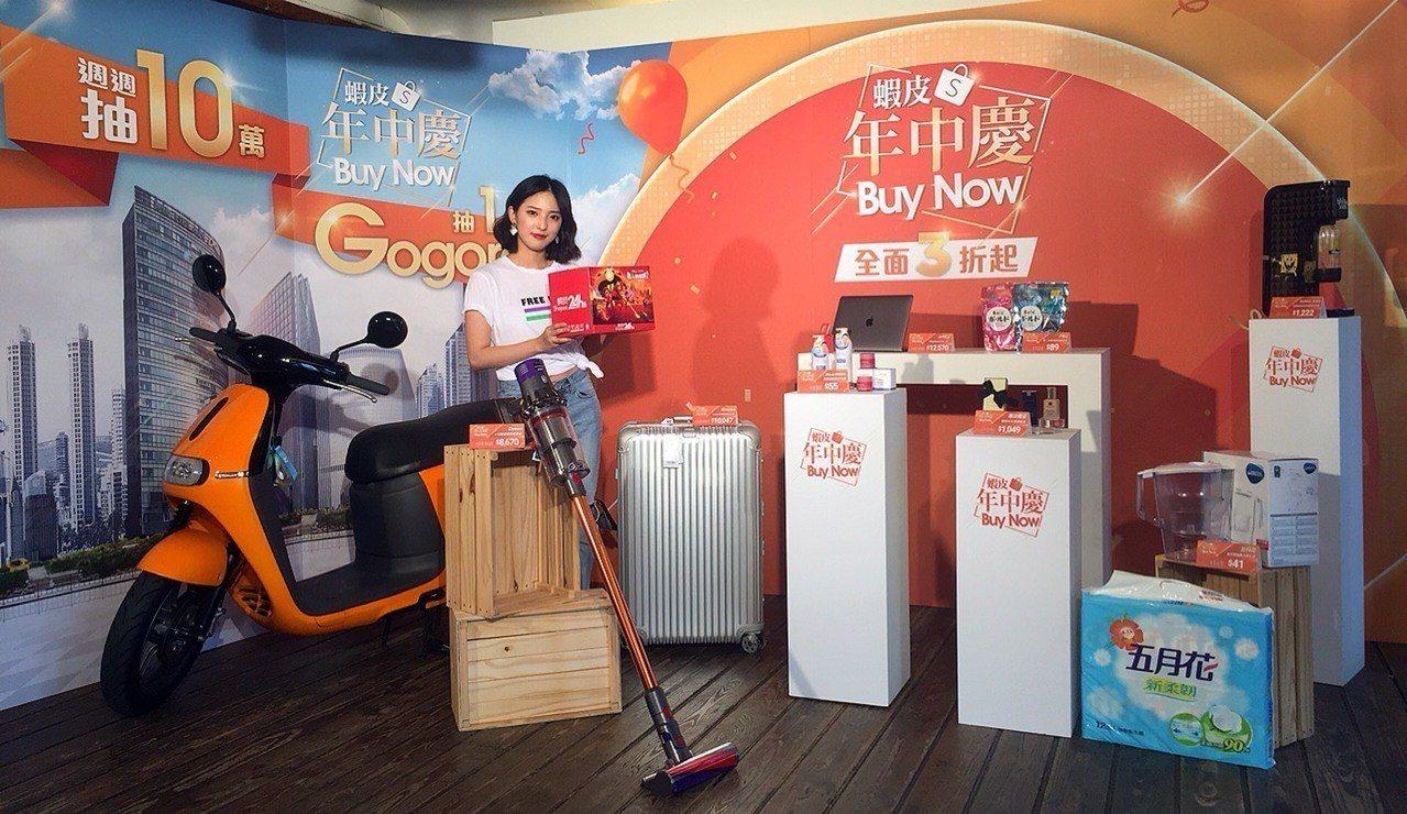蝦皮購物年中慶Buy Now將於6月18日至6月21日登場。圖/蝦皮購物提供