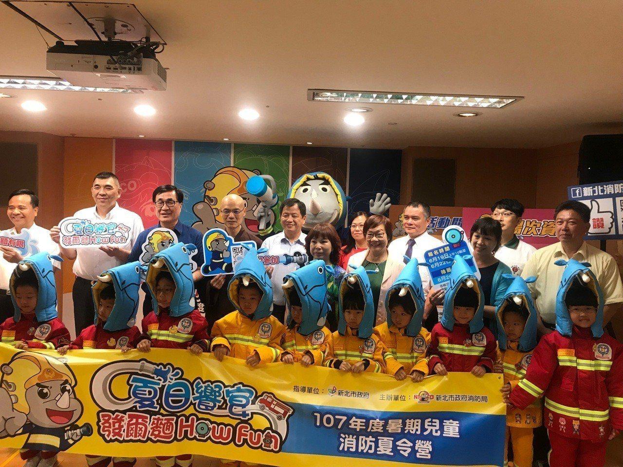 新北市消防局將在暑假期間免費開放一系列兒童消防夏令營活動。記者袁志豪/攝影