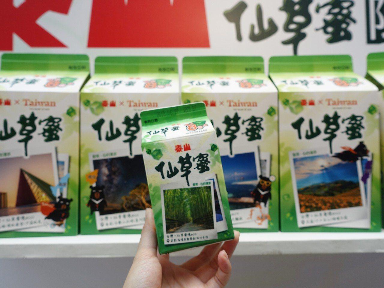泰山仙草蜜「蜜」境包裝。記者張芳瑜/攝影