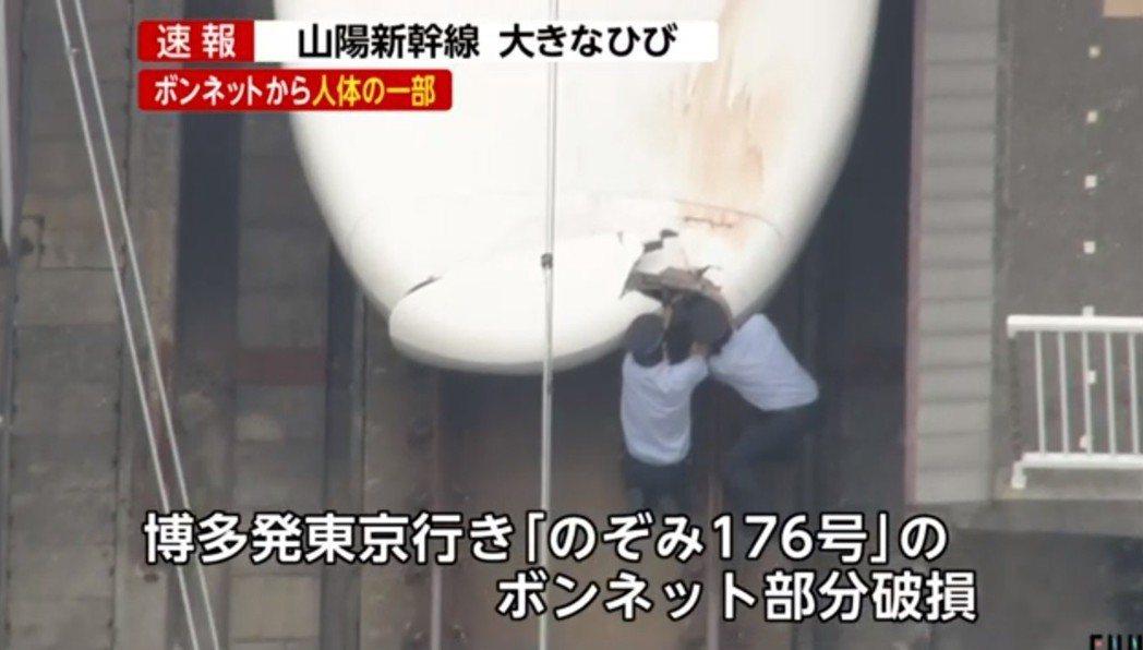 日本新幹線「希望號176」列車14日發生事故,車頭嚴重受損破裂,還看得到血漬。(...