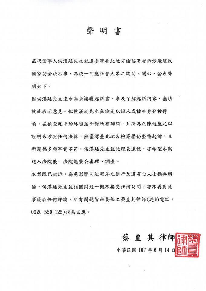 侯漢廷在臉書貼出律師聲明書,對起訴表達遺憾。圖/擷自侯漢廷臉書