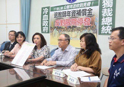 國民黨團昨天舉行「退教師年資補償金 反對限期停發」記者會,爭取退休教師年資補償金...