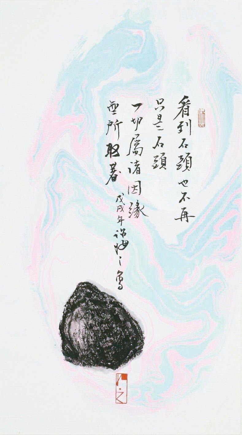 許悔之,《我的枯山水》系列之「見石非石」,2018年作品。(圖/許悔之提供)
