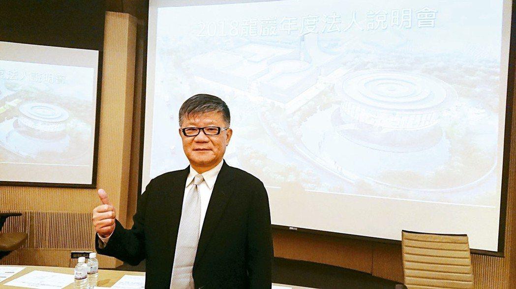 龍巖董事長劉偉龍。 記者陳美玲╱攝影