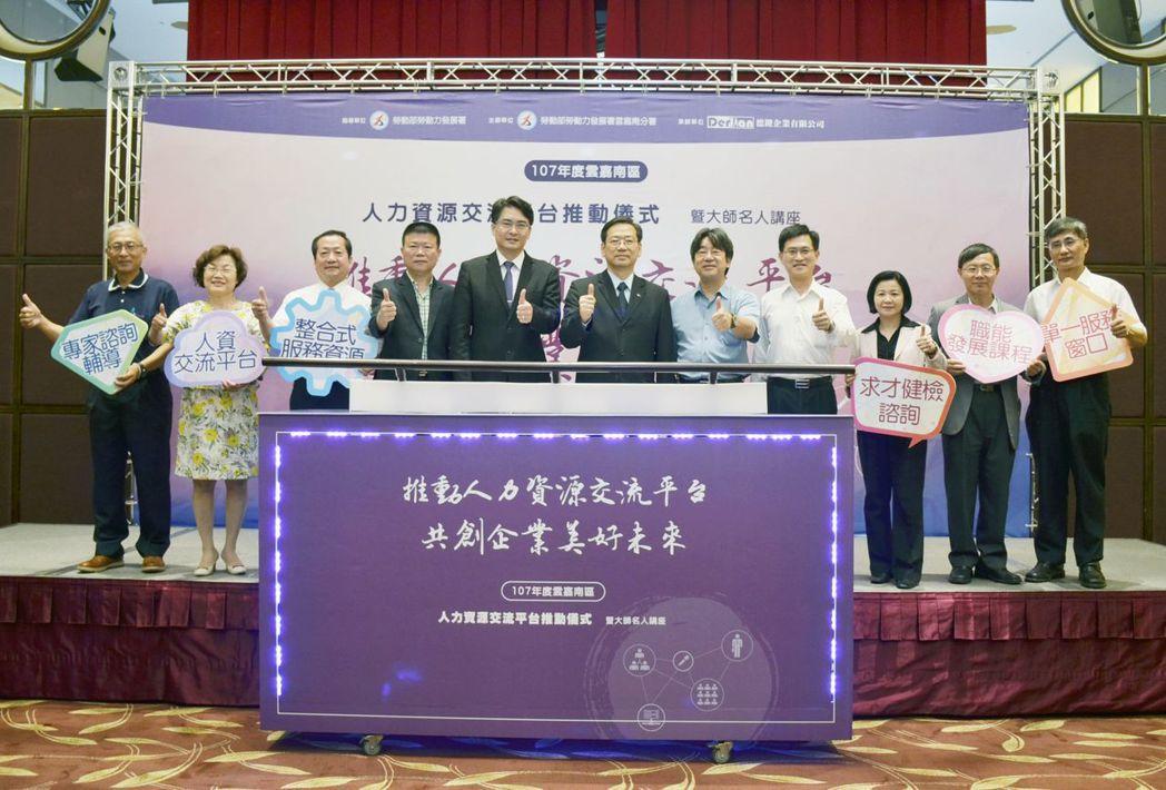勞動部雲嘉南分署與工研院、轄區工業會、大專院校與人資協會等攜手合作,宣布成立「雲...