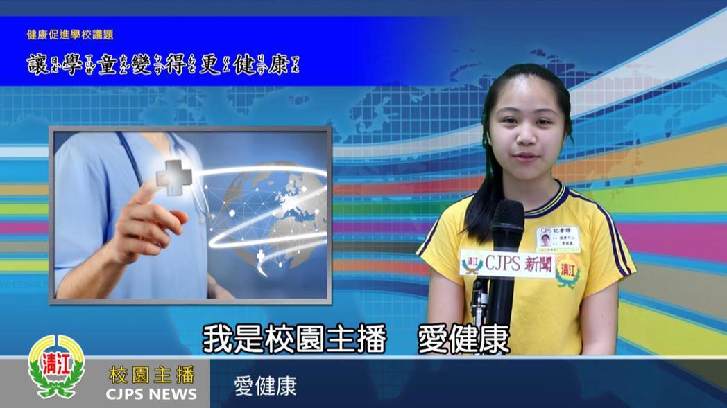 臺北市清江國小學生擔任校園主播。 國教署/提供
