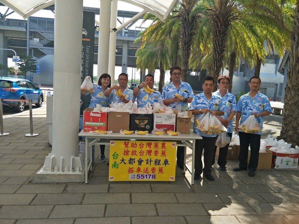 台南大都會車隊於台南高鐵計程車發送香蕉給搭車乘客。大都會車隊/提供