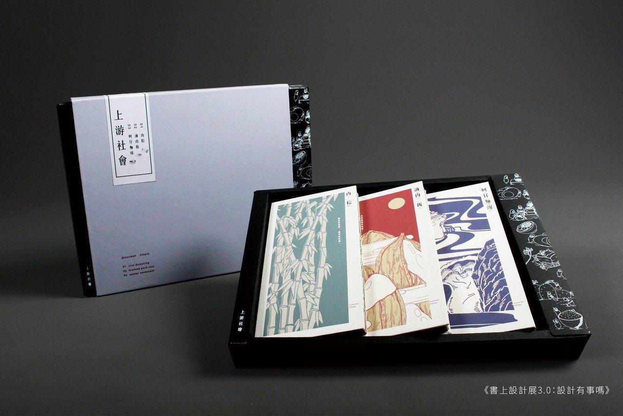 書封及書盒設計。(圖/尼普利提供)