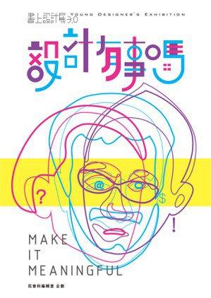 書名:《書上設計展3.0:設計有事嗎》作者:尼普利編輯室 出版社:尼普利...