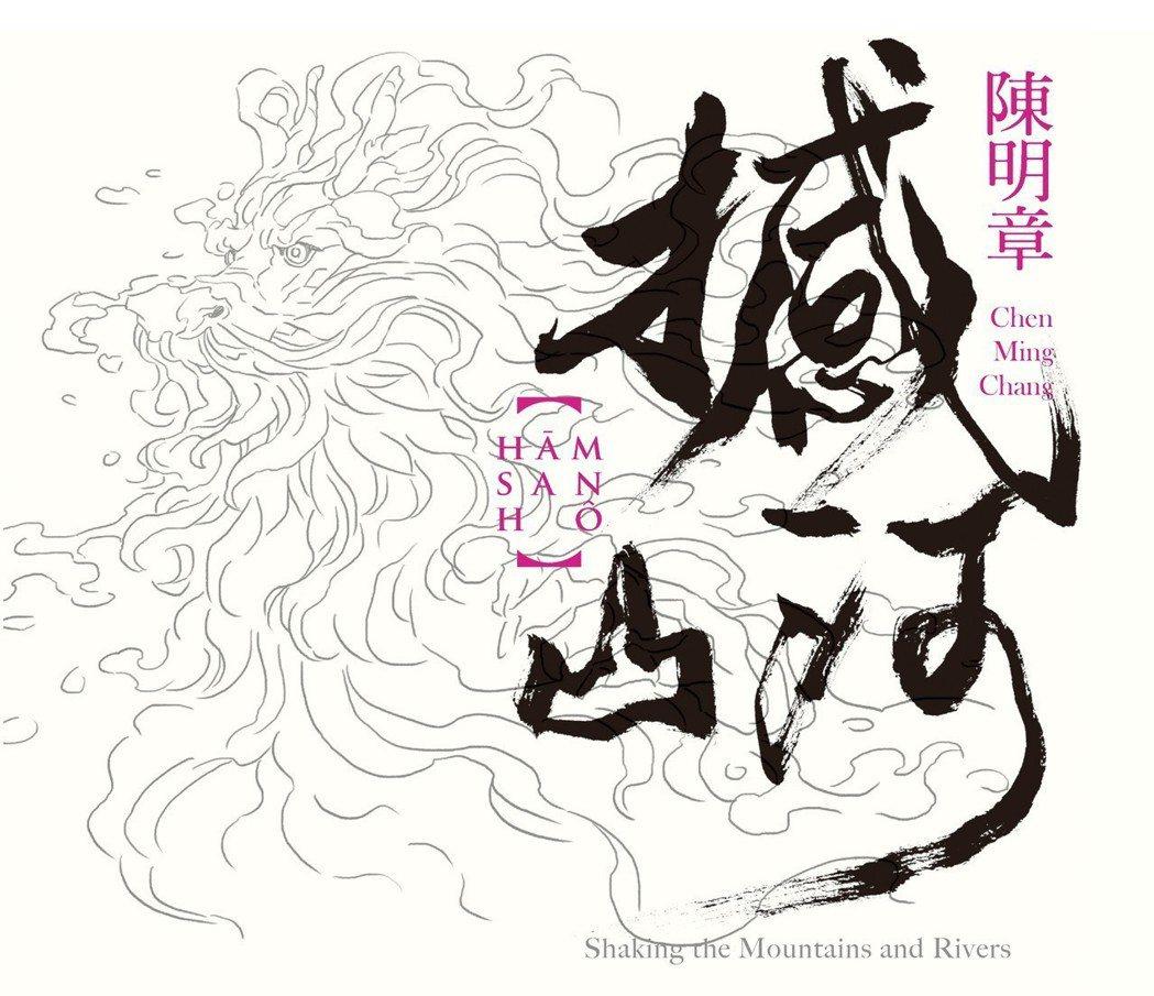 《撼山河》專輯 圖/陳明章音樂有限公司提供