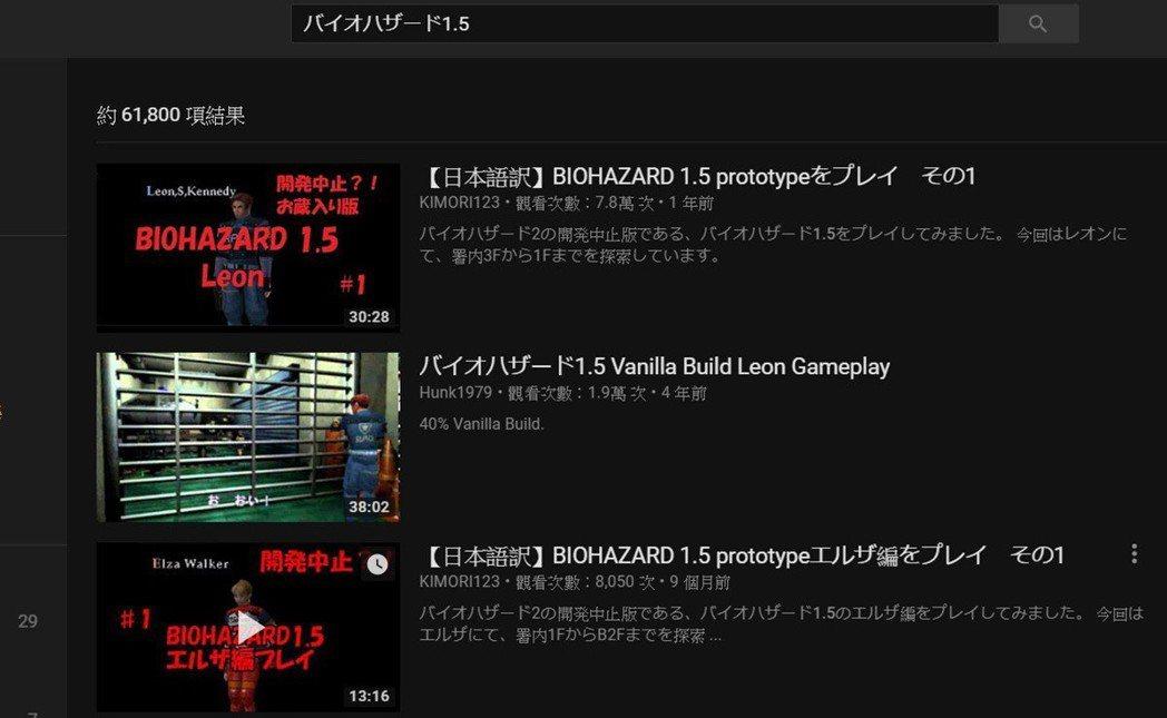 有興趣的人可以在YouTube上面以關鍵字Bio Hazard 1.5搜尋,就可...