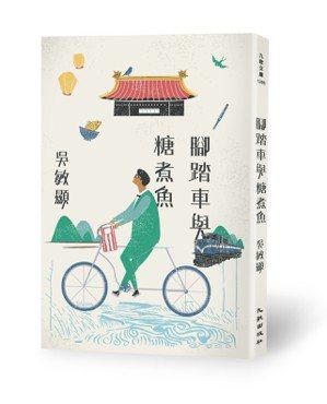 書名:《腳踏車與糖煮魚》作者:吳敏顯出版社:九歌出版社出版日期:20...