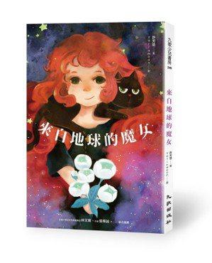 書名:《來自地球的魔女》作者:許芳慈出版社:九歌出版社出版日期:20...