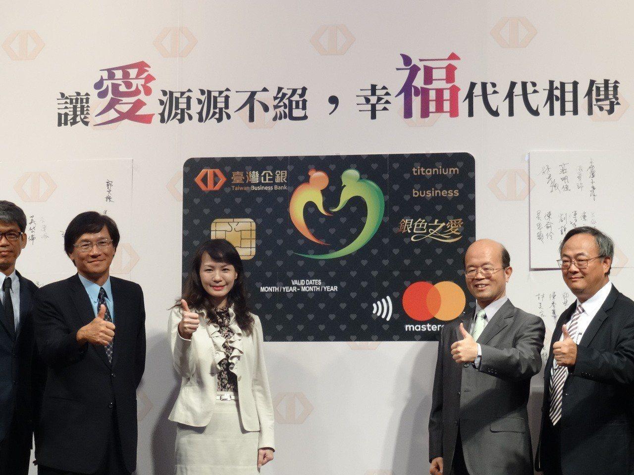台企銀新上市「銀色之愛」的銀髮照護公益信用卡,董事長黃博怡(右二)與總經理施建安...