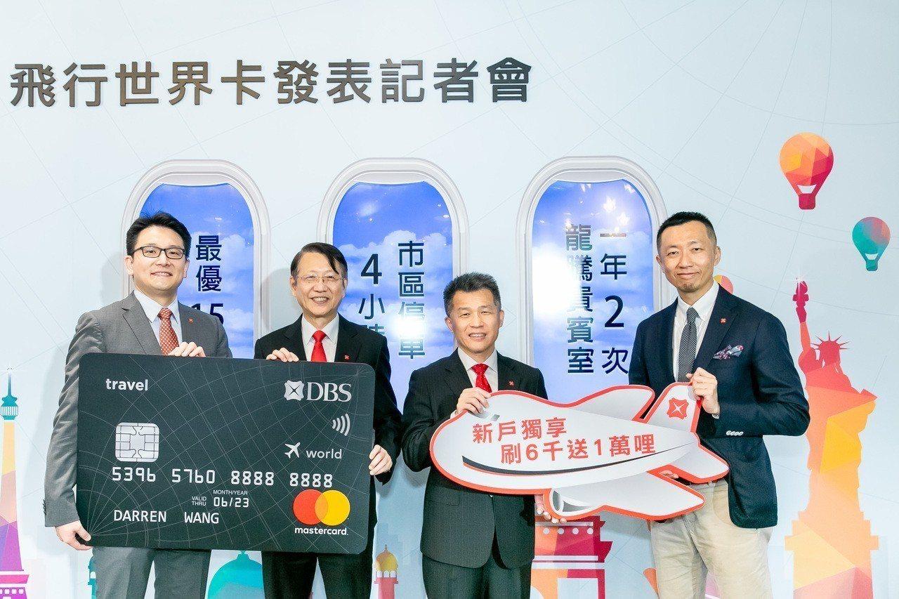 星展銀行推出星展飛行世界卡。圖/星展銀提供
