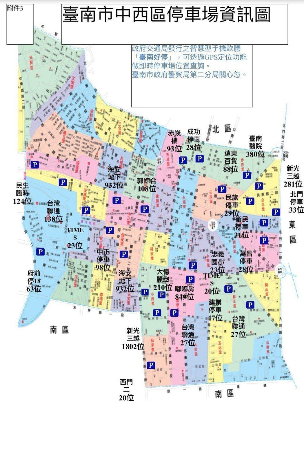 台南市中西區主要停車位置圖。記者周宗禎/翻攝