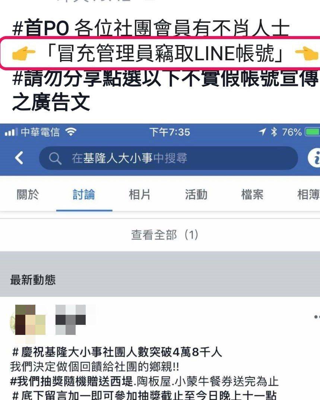 「基隆人大小事」臉書社群版主今天貼出公告,指有不肖人士冒充管員竊取LINE帳號。...