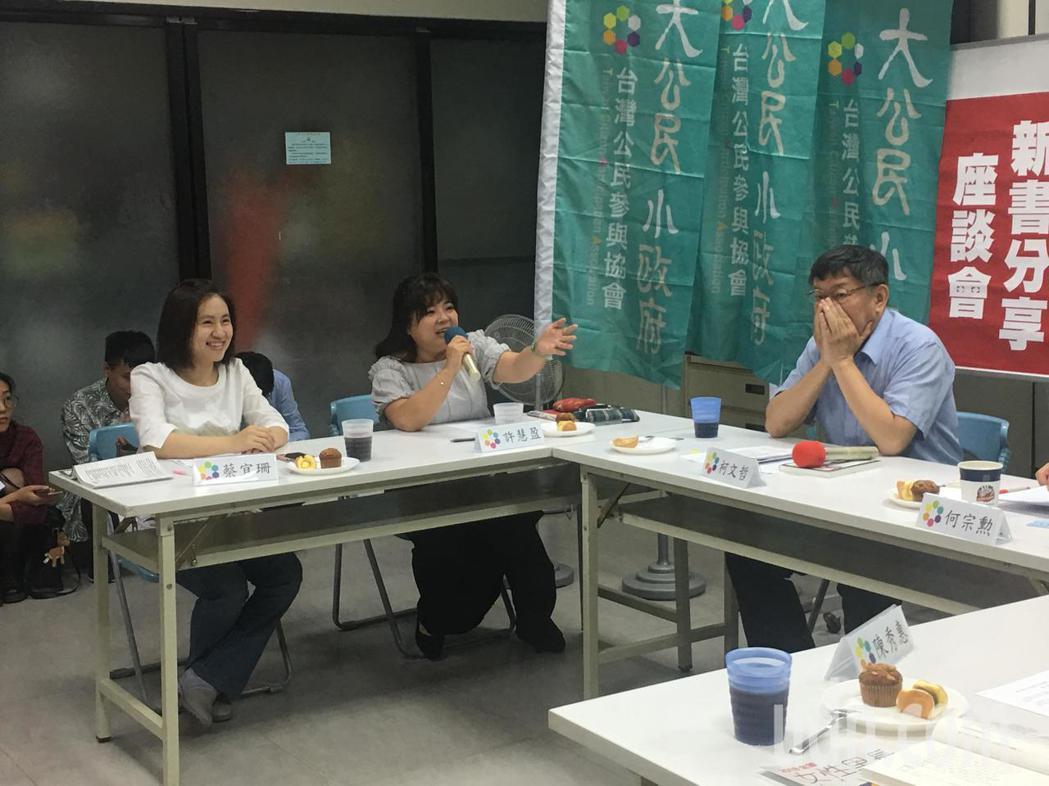 台北市長柯文哲(右)上午出席「改變:12位公民實踐者的故事」新書座談會。記者魏莨...