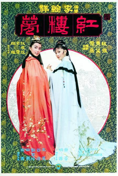 林青霞與張艾嘉是具有青春氣息的賈寶玉和林黛玉。圖/摘自HKMDB