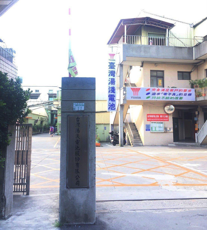 台灣湯淺電池。圖/新北市勞工局提供