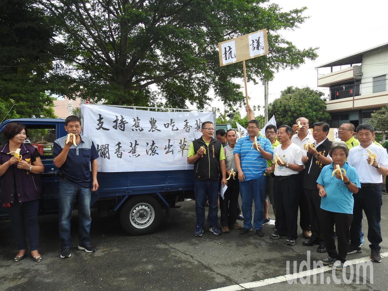 草屯鎮民眾今以支持蕉農反強姦為訴求,拉白布條、舉牌抗議,現場還運來200斤香蕉。...