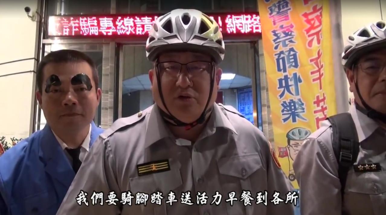 大安警分局長周煥興訂客製化早餐,在警察節這天騎腳踏車送餐。記者蕭雅娟/翻攝