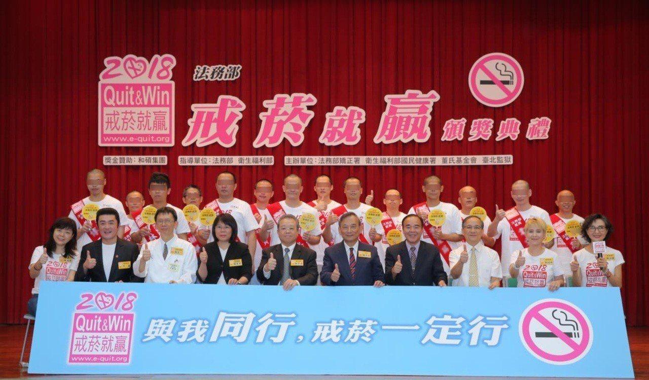 法務部舉辦收容人戒菸比賽頒獎典禮。記者王聖藜/攝影