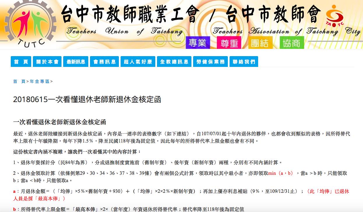 台中市教師會今天推出「一次看懂退休老師新退休金核定函」懶人包,希望幫助老師釐清疑...