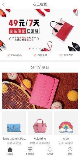 大陸二手奢侈品交易、租借網站「心上」。 圖/取自「心上」App頁面