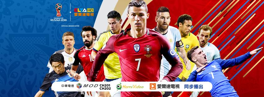 世界盃足球賽本屆由愛爾達全程轉播。 圖/擷自愛爾達官網