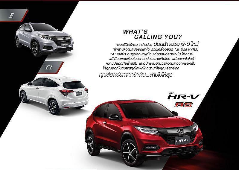泰國小改款Honda HR-V共有E、EL以及RS三種,當中RS是針對年輕市場推...
