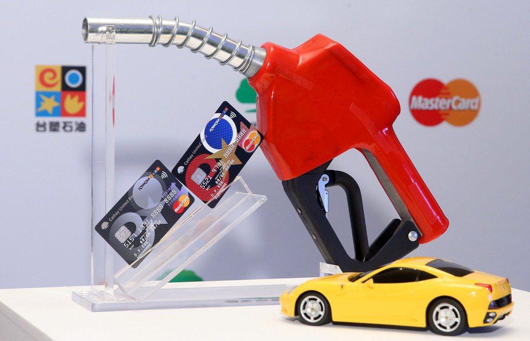 國泰世華台塑聯名卡,自助加油每公升最高降2.2元。圖╱聯合報系資料照片